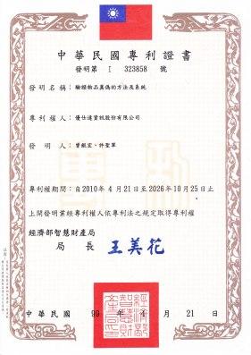 323858台灣驗證專利
