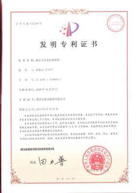 中國專利驗證方法及識別系統
