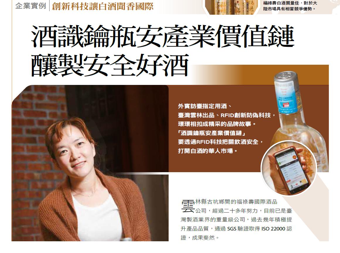 企業實例:酒識鑰瓶安產業價值鏈