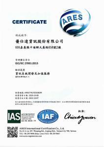 2020 ISO27001資訊系統開發及加值服務